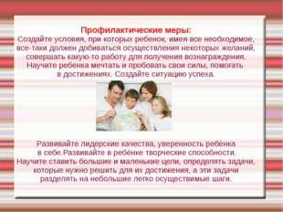 Профилактические меры: Создайте условия, при которых ребенок, имея все необхо