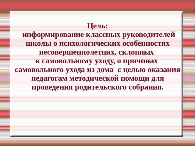 Цель: информирование классных руководителей школы о психологических особеннос...
