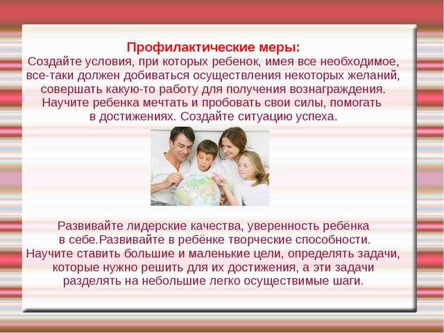 Профилактические меры: Создайте условия, при которых ребенок, имея все необхо...