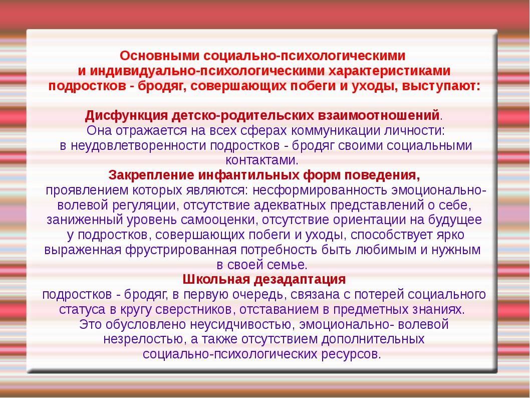 Основными социально-психологическими и индивидуально-психологическими характ...