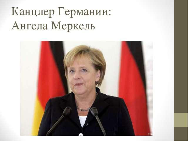 Канцлер Германии: Ангела Меркель