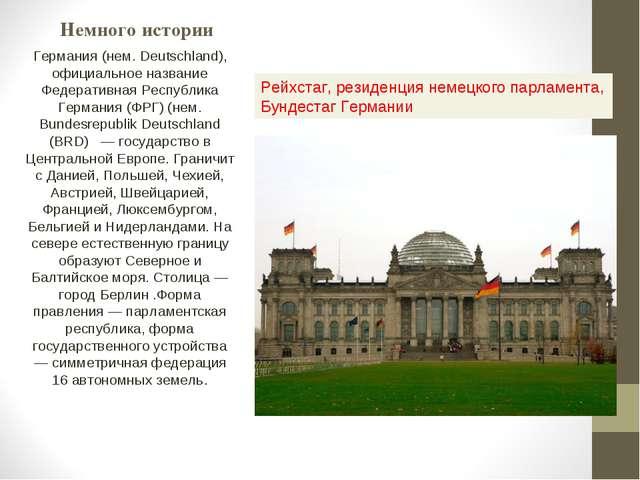 Немного истории Германия (нем. Deutschland), официальное название Федеративна...
