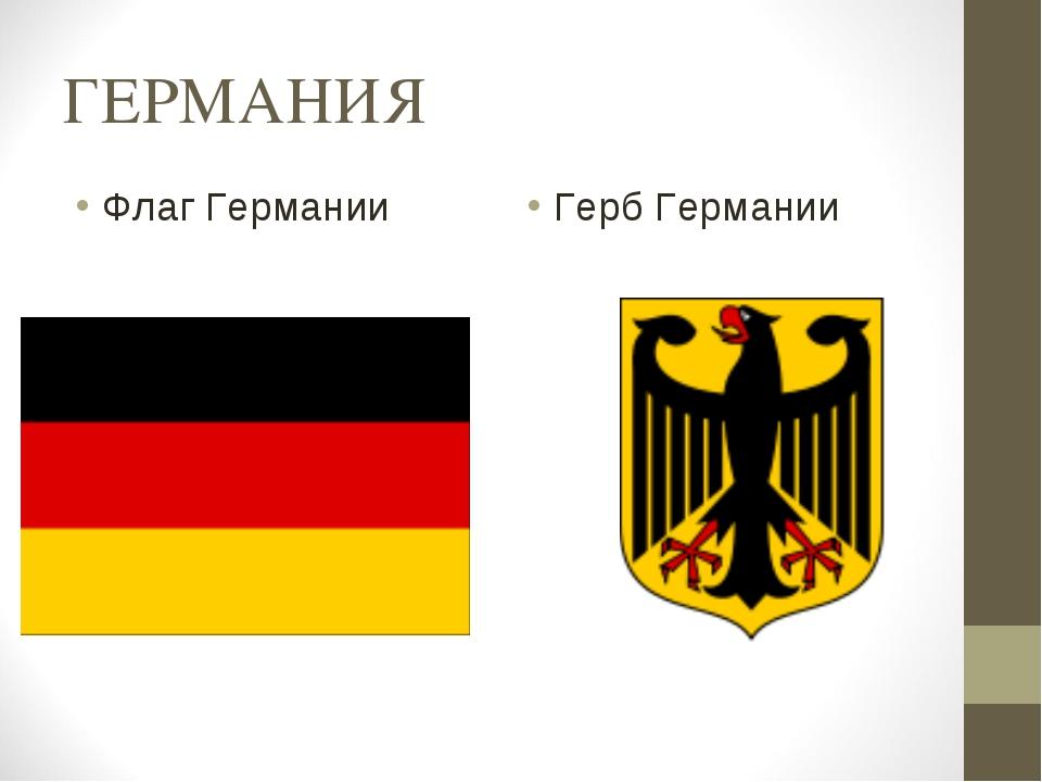ГЕРМАНИЯ Флаг Германии Герб Германии