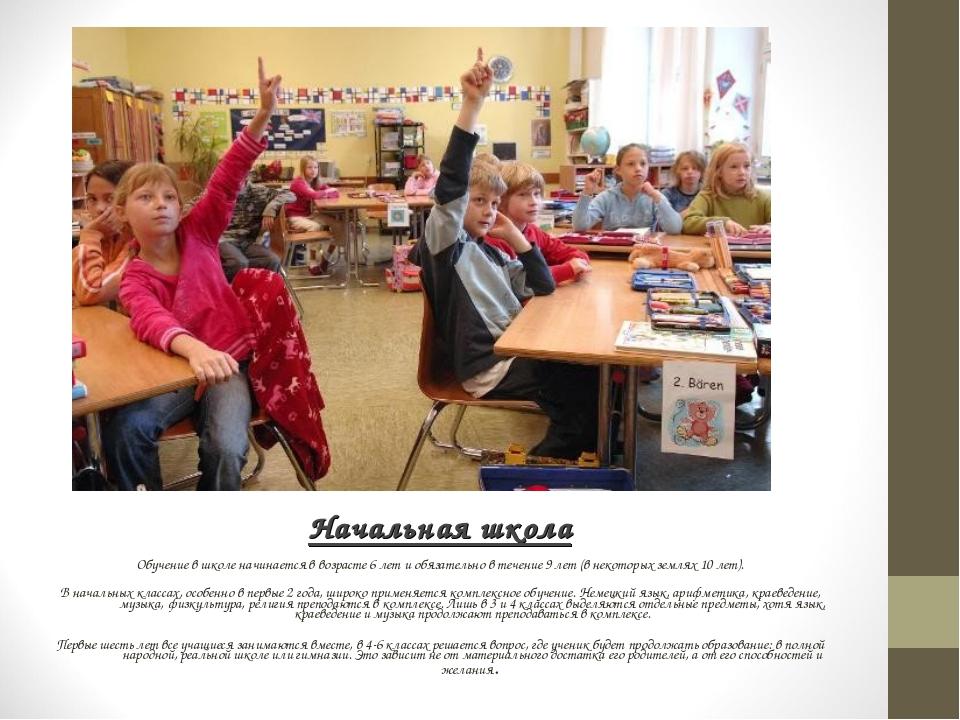 Начальная школа Обучение в школе начинается в возрасте 6 лет и обязательно в...