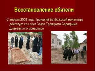 Восстановление обители С апреля 2009 года Троицкий Белбажский монастырь дейс
