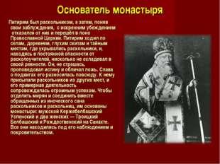 Основатель монастыря Питирим был раскольником, а затем, поняв свои заблуждени