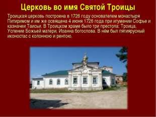 Церковь во имя Святой Троицы Троицкая церковь построена в 1726 году основател