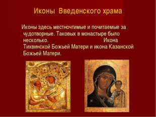 Иконы Введенского храма Иконы здесь местночтимые и почитаемые за чудотворные.