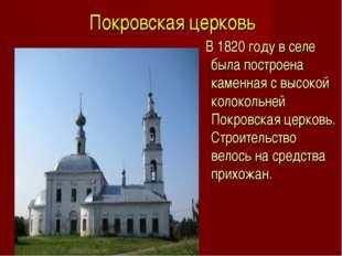 Покровская церковь В 1820 году в селе была построена каменная с высокой колок
