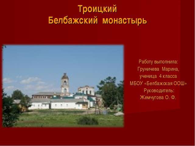 Троицкий Белбажский монастырь Работу выполнила: Груничева Марина, ученица 4 к...