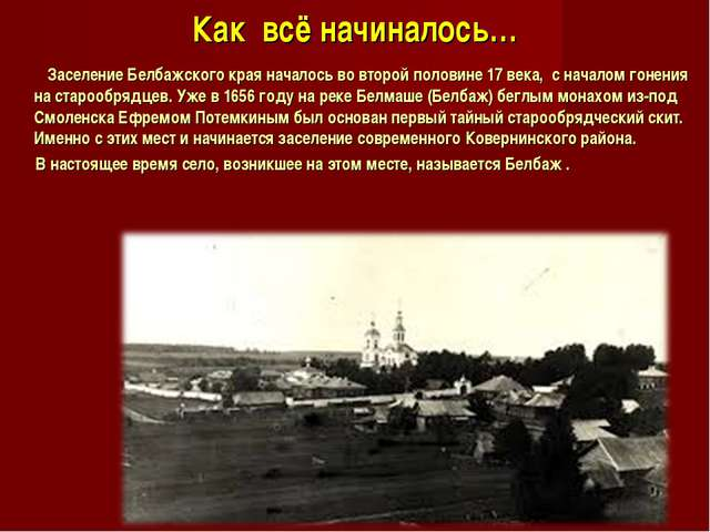 Как всё начиналось… Заселение Белбажского края началось во второй половине 17...