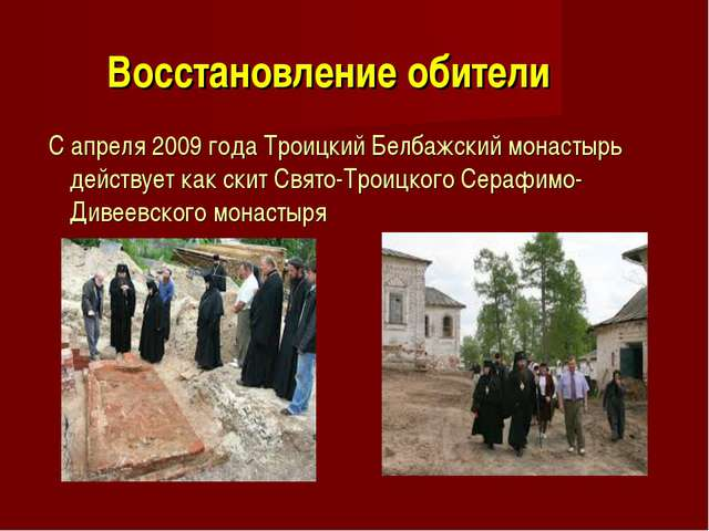 Восстановление обители С апреля 2009 года Троицкий Белбажский монастырь дейс...