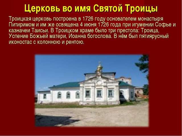 Церковь во имя Святой Троицы Троицкая церковь построена в 1726 году основател...