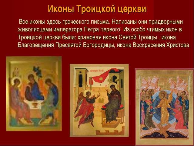 Иконы Троицкой церкви Все иконы здесь греческого письма. Написаны они придвор...