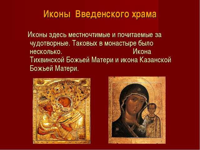 Иконы Введенского храма Иконы здесь местночтимые и почитаемые за чудотворные....