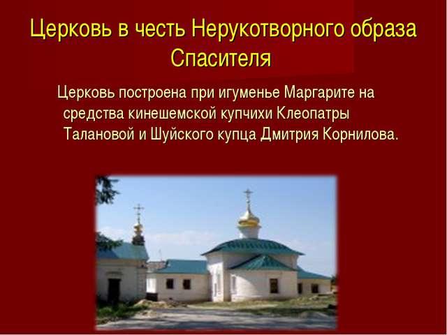 Церковь в честь Нерукотворного образа Спасителя Церковь построена при игумень...