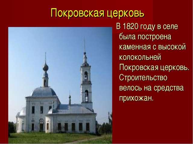 Покровская церковь В 1820 году в селе была построена каменная с высокой колок...