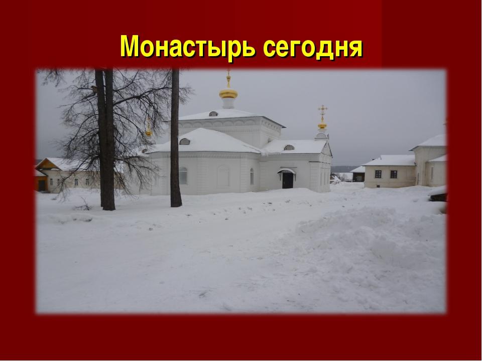 Монастырь сегодня