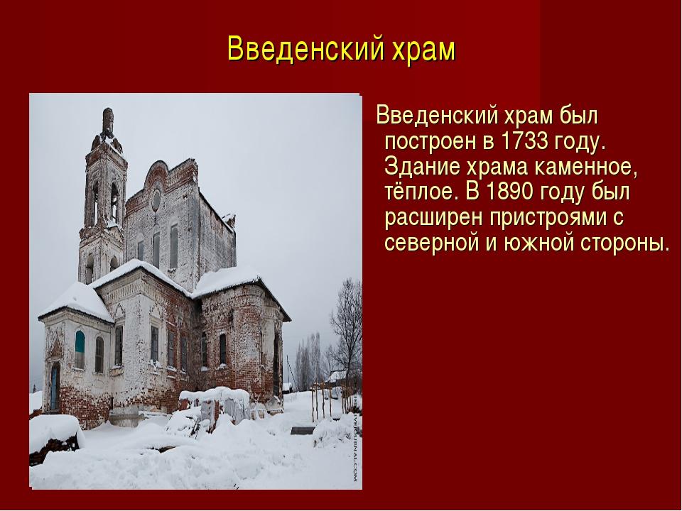 Введенский храм Введенский храм был построен в 1733 году. Здание храма каменн...