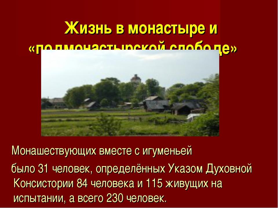 Жизнь в монастыре и «подмонастырской слободе» Монашествующих вместе с игуме...