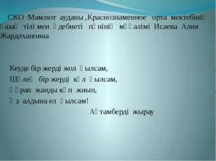 СКО Мамлют ауданы ,Краснознаменное орта мектебінің қазақ тілі мен әдебиеті п
