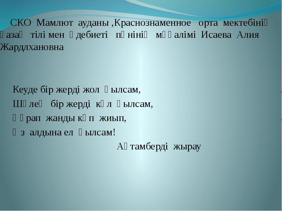 СКО Мамлют ауданы ,Краснознаменное орта мектебінің қазақ тілі мен әдебиеті п...