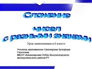 Учитель математики Саттарова Зульфира Газизовна МБОУ «Казакларская ООШ» Высок