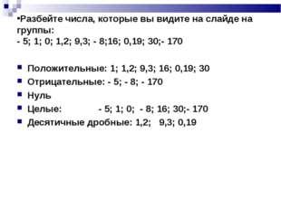 Разбейте числа, которые вы видите на слайде на группы: - 5; 1; 0; 1,2; 9,3; -