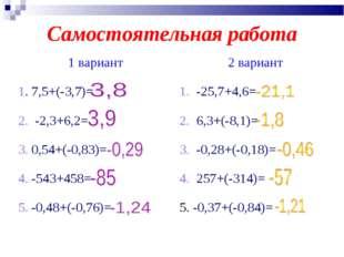 Самостоятельная работа 1 вариант2 вариант 1. 7,5+(-3,7)=1. -25,7+4,6= 2. -2