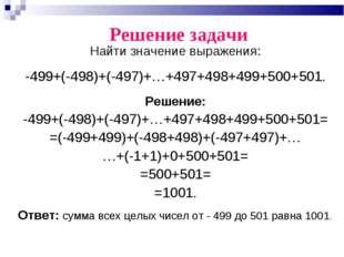 Найти значение выражения: -499+(-498)+(-497)+…+497+498+499+500+501. Решение:
