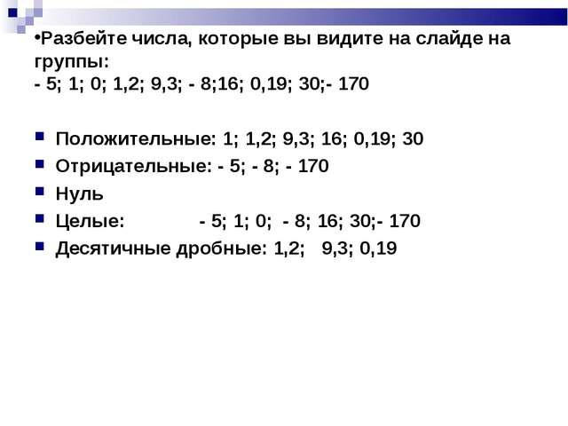 Разбейте числа, которые вы видите на слайде на группы: - 5; 1; 0; 1,2; 9,3; -...