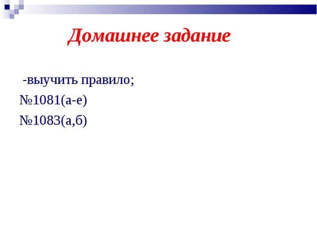 Домашнее задание -выучить правило; №1081(а-е) №1083(а,б)