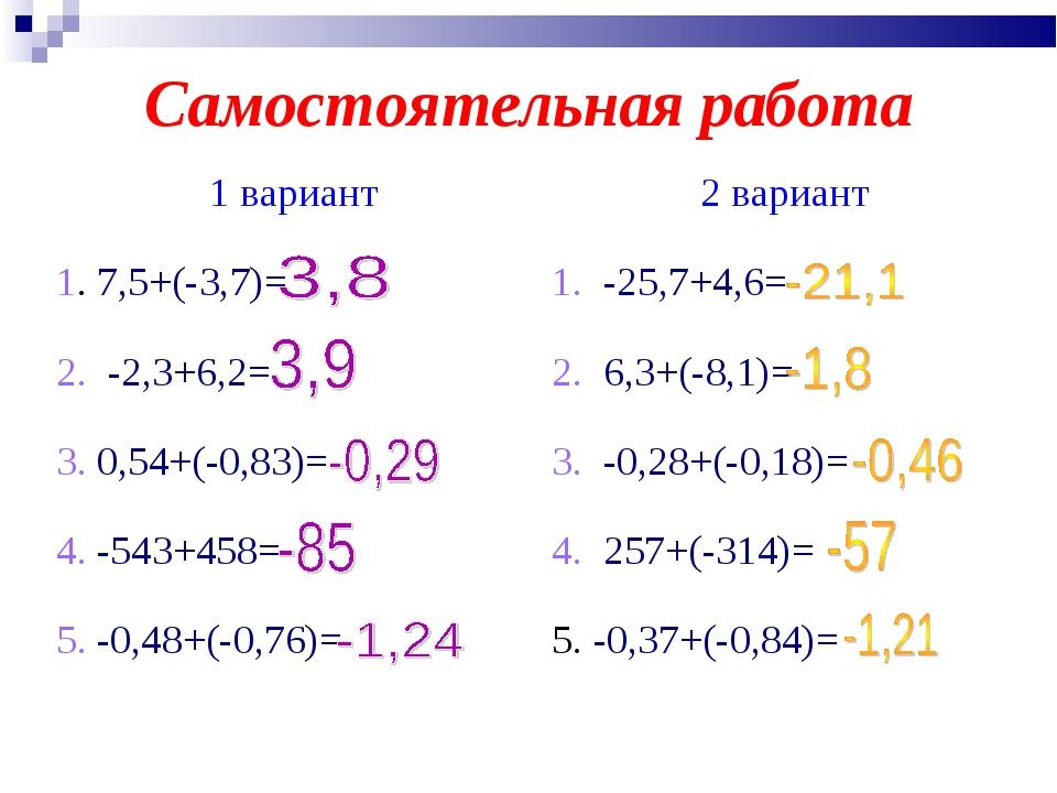Самостоятельная работа 1 вариант2 вариант 1. 7,5+(-3,7)=1. -25,7+4,6= 2. -2...