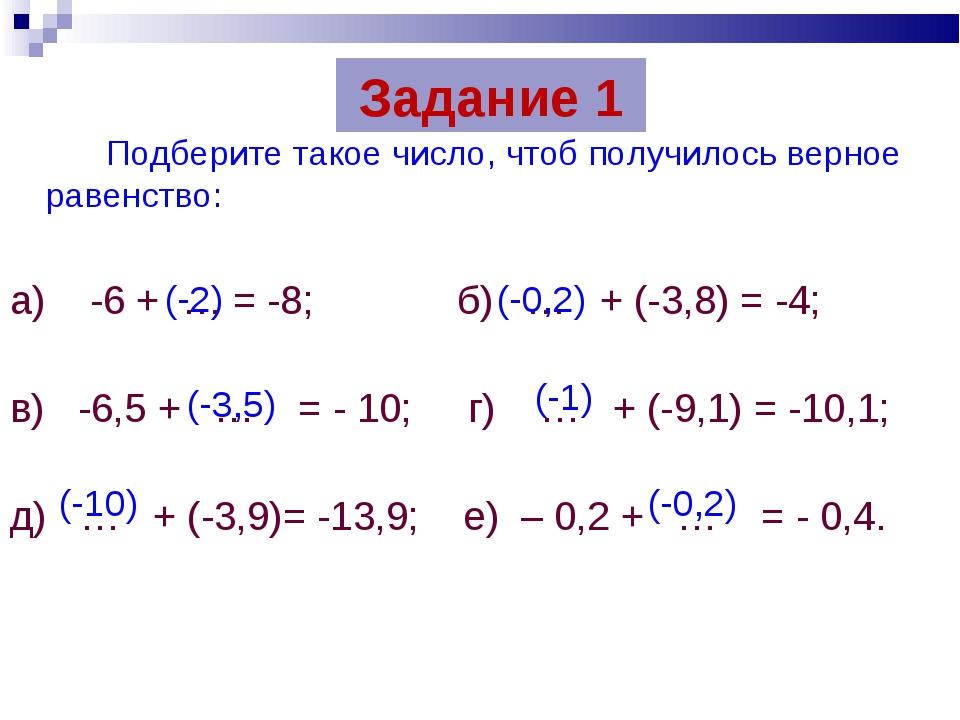 Подберите такое число, чтоб получилось верное равенство: а) -6 + … = -8; б)...