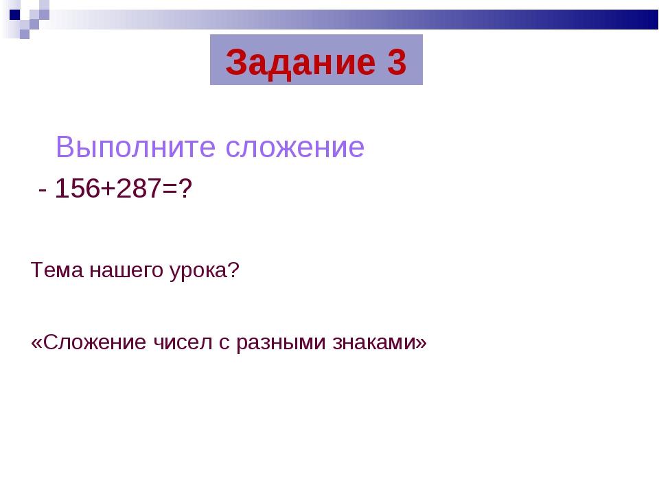 Выполните сложение - 156+287=? Тема нашего урока? «Сложение чисел с разными...