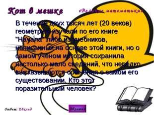 Кот в мешке В течение двух тысяч лет (20 веков) геометрию изучали по его кни