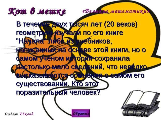 Кот в мешке В течение двух тысяч лет (20 веков) геометрию изучали по его кни...