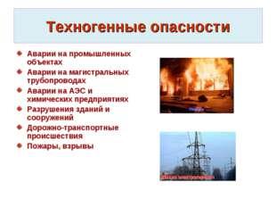 Техногенные опасности Аварии на промышленных объектах Аварии на магистральных