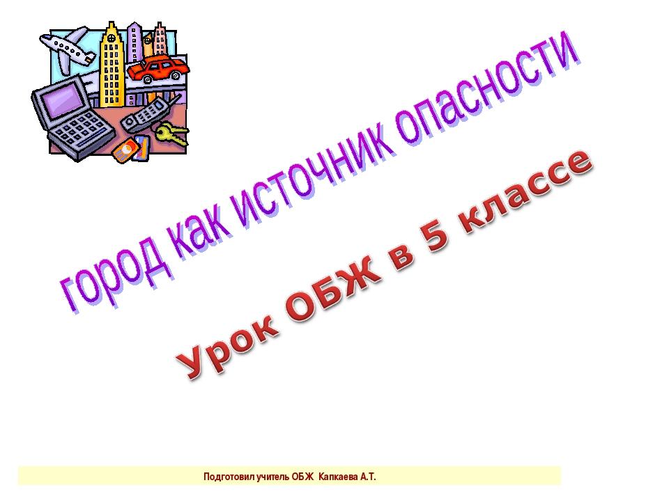 Подготовил учитель ОБЖ Капкаева А.Т.