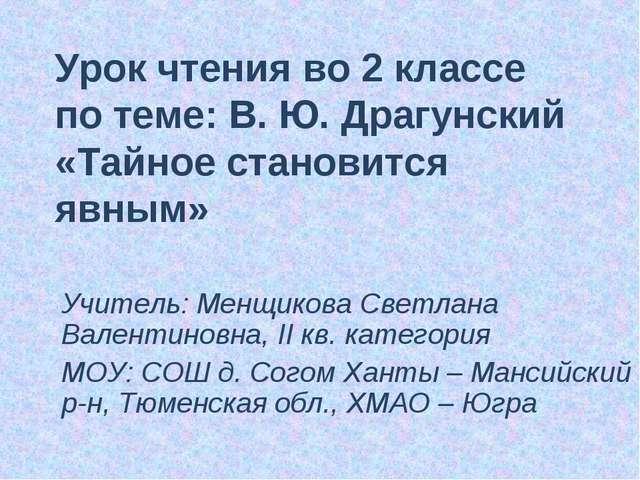 Урок чтения во 2 классе по теме: В. Ю. Драгунский «Тайное становится явным» У...