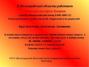 В Волгоградской области работает детский телефон доверия Единый общероссийски