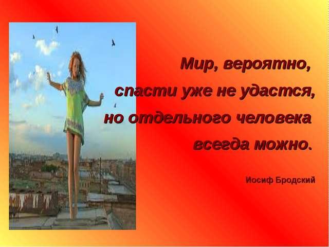Мир, вероятно, спасти уже не удастся, но отдельного человека всегда можно. И...