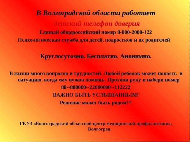 В Волгоградской области работает детский телефон доверия Единый общероссийски...