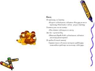 Ёжик По тропинке, по дорожке «Рисуем» соединёнными ладонями обеих рук на стол