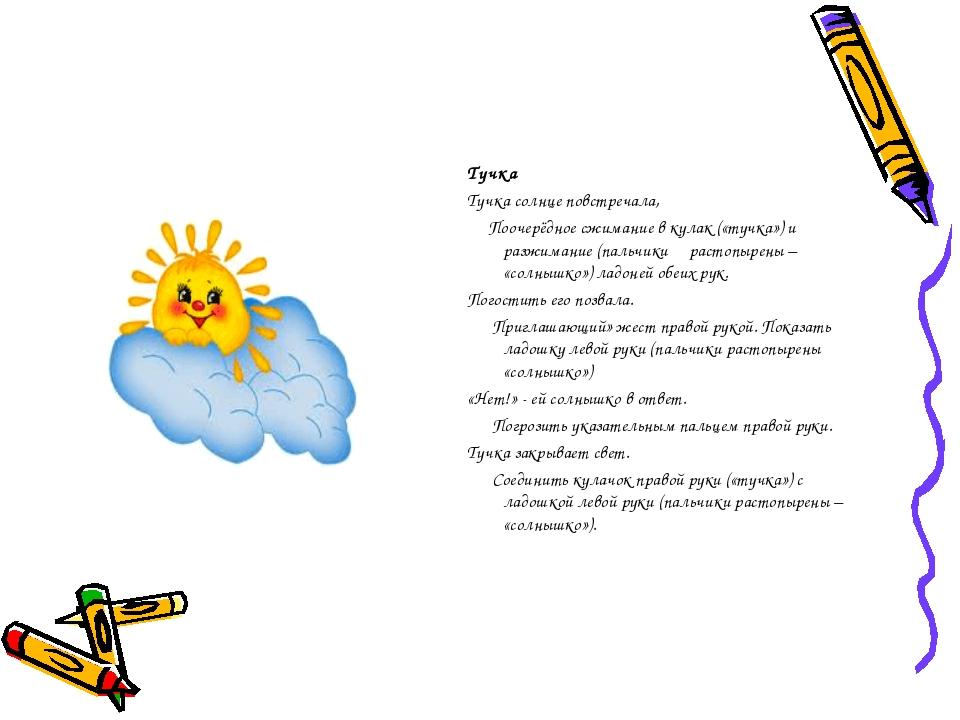 Тучка Тучка солнце повстречала, Поочерёдное сжимание в кулак («тучка») и разж...