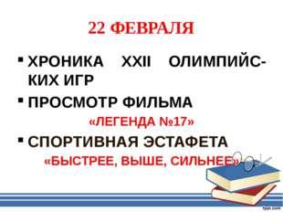 22 ФЕВРАЛЯ ХРОНИКА XXII ОЛИМПИЙС-КИХ ИГР ПРОСМОТР ФИЛЬМА «ЛЕГЕНДА №17» СПОРТИ