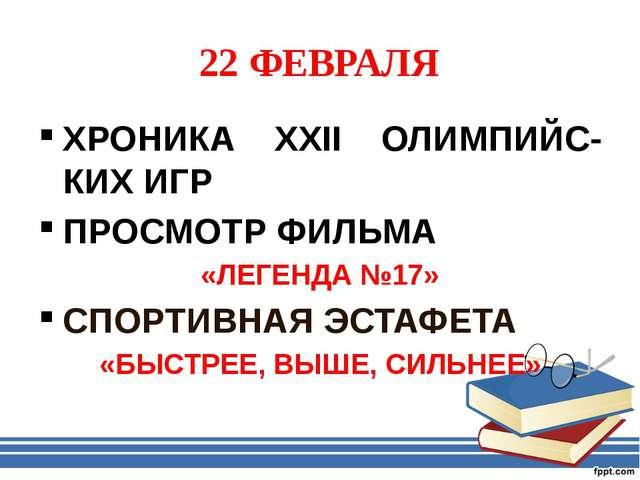 22 ФЕВРАЛЯ ХРОНИКА XXII ОЛИМПИЙС-КИХ ИГР ПРОСМОТР ФИЛЬМА «ЛЕГЕНДА №17» СПОРТИ...