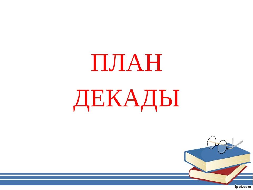 ПЛАН ДЕКАДЫ