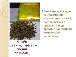 Спайс (от англ. «spice» – специя, пряность) Это один из брендов синтетических