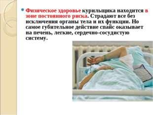 Физическое здоровьекурильщика находится в зоне постоянного риска. Страдают в